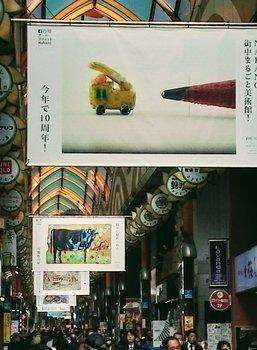 中野商店街.jpg