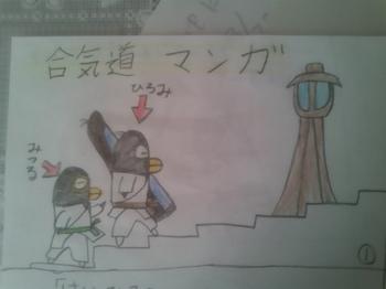 合気道漫画1