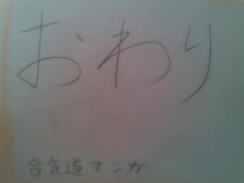 合気道漫画18
