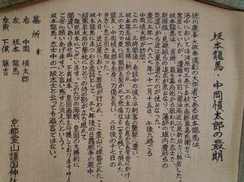 坂本龍馬・中岡慎太郎の最期
